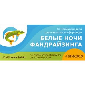 Устойчивый фандрайзинг – главная тема XI конференции Белые ночи фандрайзинга - 2019