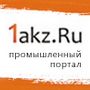 Промышленный портал 1Akz.ru обновлен в связи с грядущим двухлетием