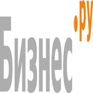 Интернет-журнал Бизнес.ру — новые стороны в поддержке малого предпринимательства