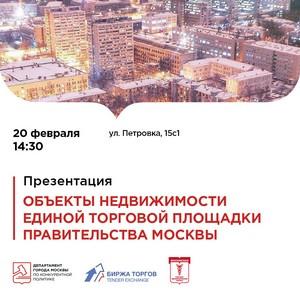 Инвесторам расскажут, как арендовать или купить объекты из имущества Москвы через аукционы