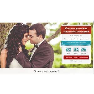 Бутик Юлии Ланске: Как выйти замуж за успешного мужчину по любви? Самый популярный тренинг ноября