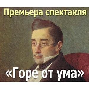 В УрФЮИ состоится премьера спектакля по пьесе Грибоедова «Горе от ума»