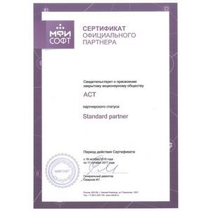 Компания «АСТ» получила партнерский статус «МФИ-Софт»