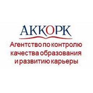 Очный визит экспертов АККОРК в Хабаровский край
