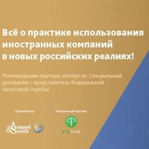 Деофшоризация-2018: всё о практике использования иностранных компаний в новых российских реалиях
