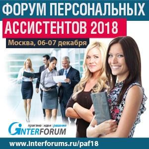 VI Всероссийский форум ассистентов первых лиц компаний