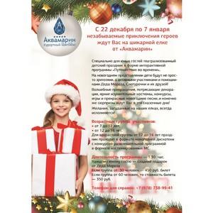 """Новогодняя елка от КК """"Аквамарин"""""""