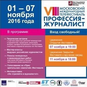 VIII Московский международный телефестиваль «Профессия – журналист».