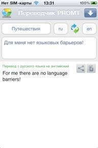 Promt ������: ������ � ��� iOS!