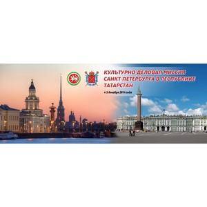 Культурно-деловая миссия Санкт-Петербурга в Республике Татарстан