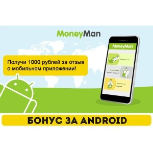 MoneyMan запускает новое приложение онлайн-микрокредитования для Android OS
