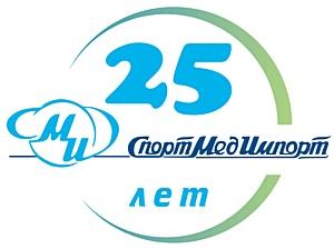 Группе компаний «СпортМедИмпорт» - 25 лет!