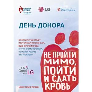 LG и Группа компаний «Электроника» проведут первый совместный День донора в Нижнем Новгороде