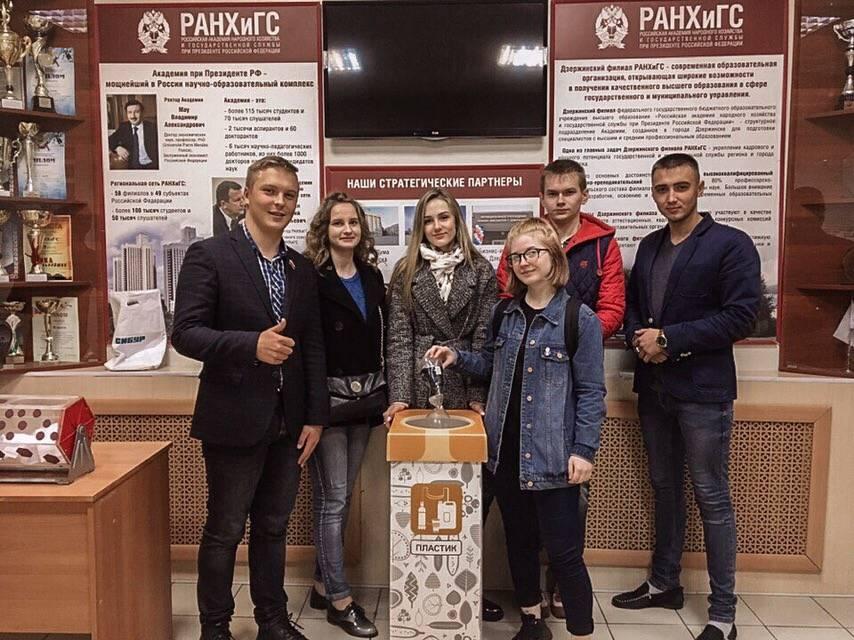 Студенты РАНХиГС стали организаторами экологической акции по утилизации пластиковых отходов