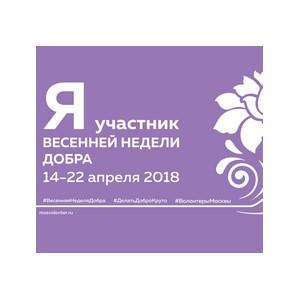 Акции III московского донорского марафона «Достучаться до сердец» стали частью весенней недели добра