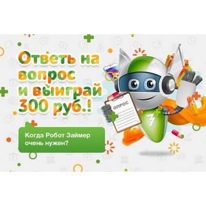 Сервис «Робот Займер» запустил конкурс-опрос