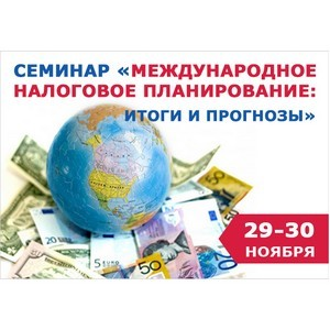 Международное налоговое планирование: итоги и прогнозы