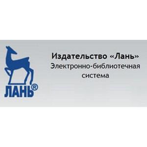 Новые инициативы: бесплатные коллекции ЭБС издательства «Лань»