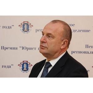 Владимир Фомин стал лауреатом премии «Юрист года - 2013» в номинации «За верность профессии»