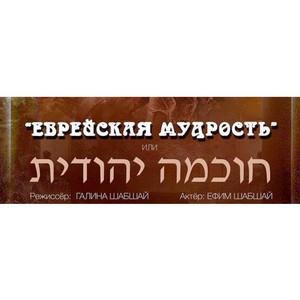 Премьера спектакля «Еврейская Мудрость»