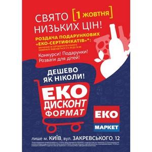 «Эко дисконт формат» заработает в Киеве 1 октября