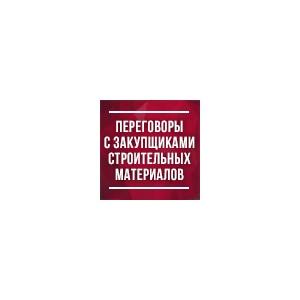 Контакты закупщиков Леруа Мерлен, ОБИ, Касторама. Итоги выставки-переговоров City Build Russia 2017