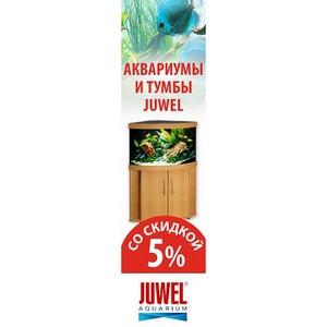 Скидка на аквариумы и тумбы бренда Juwel в интернет-магазине 24pet.