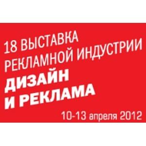 АГТ приняло участие в 18 выставке рекламной индустрии «Дизайн и реклама»