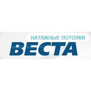 «Веста» поможет обновить натяжные потолки