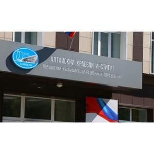 Алтайский краевой институт повышения квалификации работников образования использует СЭД ДЕЛО