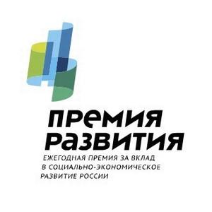 Объявлены номинанты «Премии развития» по Дальневосточному федеральному округу