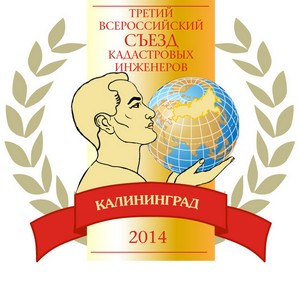 Открыта регистрация на третий Всероссийский съезд кадастровых инженеров