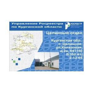 Целинный район: сумма наложенных штрафов составила 64 тысячи рублей