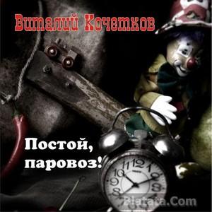Новые песни Виталия Кочеткова уже доступны в сети для поклонников