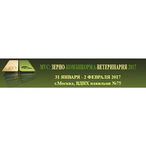 Продолжается онлайн-регистрация на выставку «MVC: Зерно-комбикорма-ветеринария»