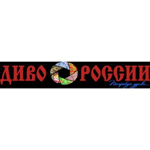 II Фестиваль-конкурс видеопрезентаций «Диво России»-2015