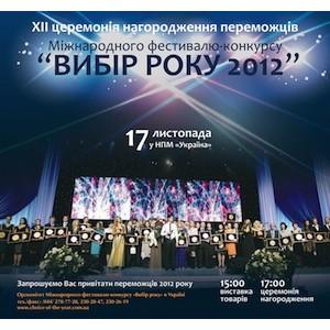 Победители конкурса «Выбор года» в Украине за 2012 год будут объявлены 17 ноября