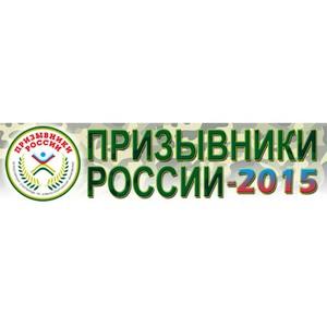 VIII-ой Всероссийской Спартакиаде по военно-спортивному многоборью «Призывники России - 2015»