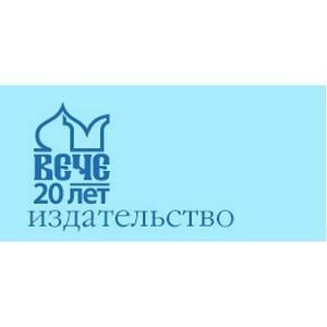 Роман «Русский крест» представили в Санкт-Петербурге
