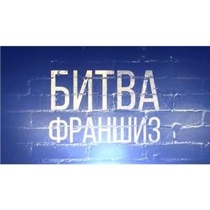 """3-я Международная on-line конференция о франчайзинге """"Битва Франшиз"""""""