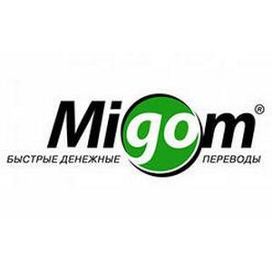 Система Migom в Карловых Варах
