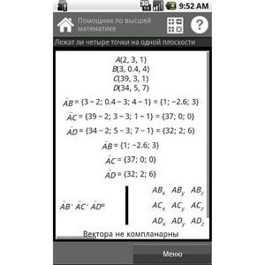 Math Helper 2.1 поможет в решении сложных математических задач