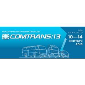 Компания «Манс» на выставке автотранспорта «Comtrans/13»