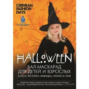 Хэллоуин бал-маскарад для детей и взрослых