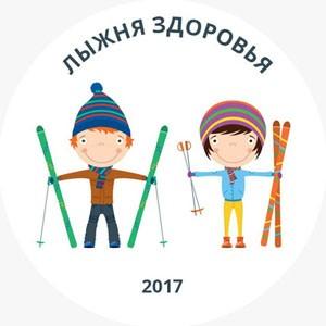 Всероссийская гонка для детей «Лыжня здоровья» стартует в городе Дмитрове Московской области