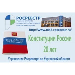 К 20-летию Конституции России