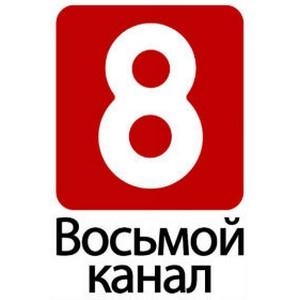 «8 канал» расскажет о самых интересных событиях!