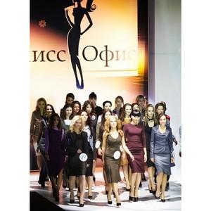 Финал Конкурса Красоты «Мисс Офис-2012»