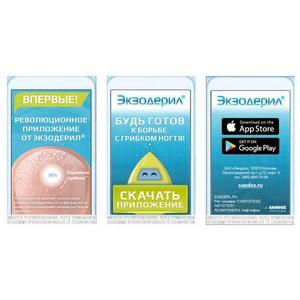 Инновационное мобильное приложение от бренда эксперта – Экзодерил®