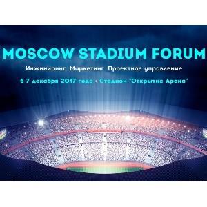 Moscow Stadium Forum состоится в Москве